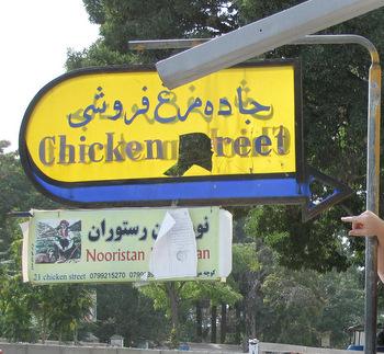 Kabul Chicken Street
