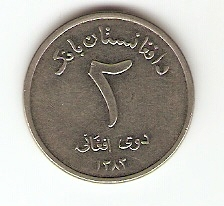 Afghan currency 2 Af coin back